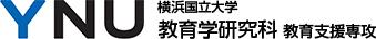 YNU 横浜国立大学 教育学研究科 教育支援専攻